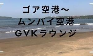 ゴア~ムンバイ ムンバイ GVKラウンジ ゴアへの道その3