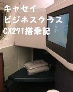 キャセイ ビジネスクラス搭乗記 CX271 香港~アムステルダム  ラトビアへ飛ぶ その3