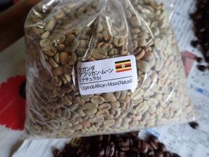 コーヒー焙煎シリーズ@ウガンダ・アフリカンムーン (ナチュラル)を飲んでみた