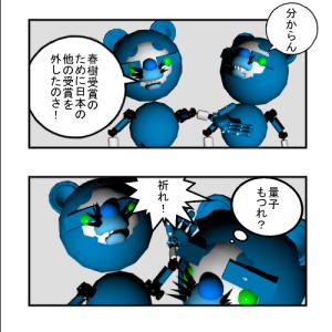 Wパぺット2019.10.8ノーベル文学賞!