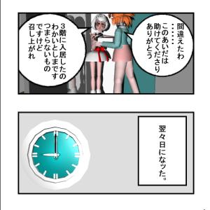 Wパぺット2020.5.31恋人は露出狂