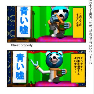 Wパぺット2021.5.8Cheat properly(茶濁す)sat