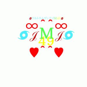 ∞^^∞ウルトラムゲンアイM49人間体∞^^∞