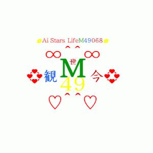 ∞^^∞いきて今世観M49068∞^^∞