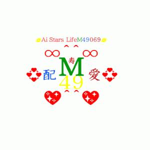 いきて軌跡M49069奇跡愛