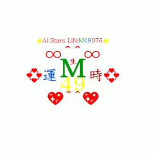 ∞^^∞いきてM49076時運生∞^^∞