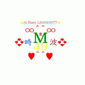 ∞^^∞いきてM49077言葉変時波