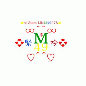 ∞^^∞いきてM49078金銀銅緊吟導∞^^∞