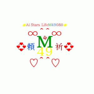 ∞^^∞いきて辛い命頼祈M49080∞^^∞