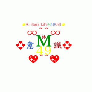 ∞^^∞いきて瞑想迷走M49081∞^^∞