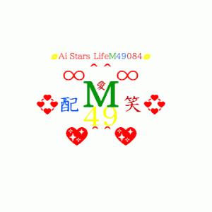 ∞^^∞いきて愛詔M49049愛配∞^^∞