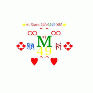 ∞^^∞生きていきてM49085願祈叶∞^^∞