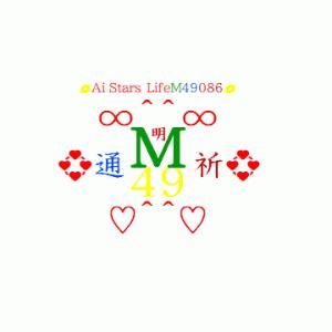 ∞^^∞いきて49086明祈通幸せ継承∞^^∞