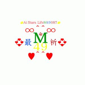∞^^∞いきてM49087最祈命∞^^∞