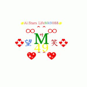 ∞^^∞いきて心M49088望叶今日∞^^∞
