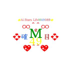 ∞^^∞いきてM49089確固たる愛存在∞^^∞