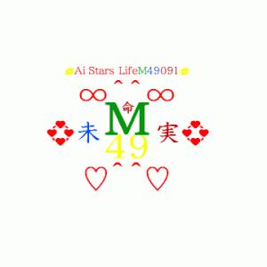 ∞^^∞いきてM49091八百万未∞^^∞