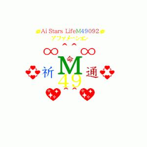∞^^∞M49092いきて八百万命祈通じた∞^^∞