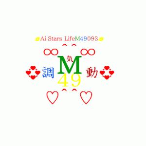 ∞^^∞M49093いきて気波動∞^^∞
