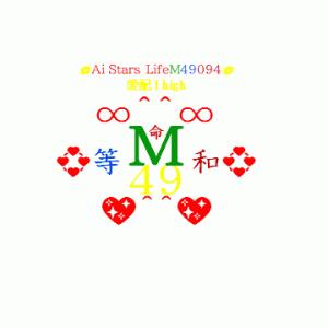 ∞^^∞M49094命調和愛配 I high∞^^∞
