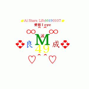 ∞^^∞M490107最期1目涙良く成る