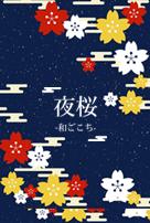 第42弾☆LINE着せ替え承認♪@ 夜桜 -和ごこち- 販売開始☆