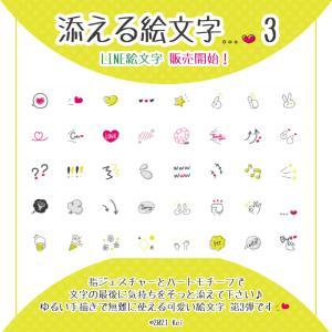 第7弾LINE絵文字★ ゆる}添える絵文字♪【3】販売開始しました!