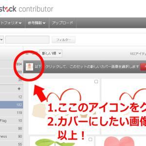 shutter stock カタログ表示画像の変更方法