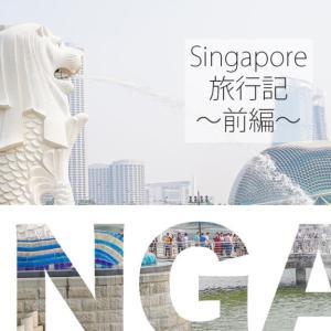 シンガポール旅行記前編 海外旅行で元気に遊び倒すアップ君 後半バテるのか!?