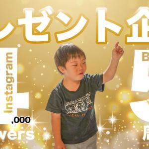 【プレゼント企画】祝ブログ5周年 & インスタフォロワー4,000人 しっかり成長できています!