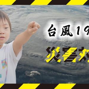 【台風19号】災害関係のリンクまとめ 台風の進路は?停電地域は?避難場所は?