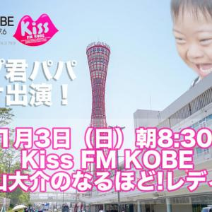 """ラジオに出演します!Kiss FM KOBE """"片山大介のなるほど!レディオ""""  緊張した〜"""