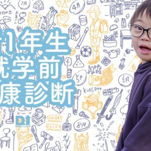入学する小学校の健康診断に行ってきた!視力検査に歯科検査・・・できるのかい!?