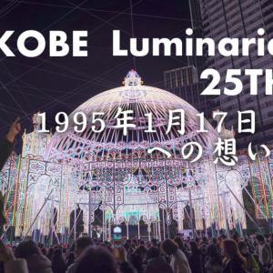神戸ルミナリエ  ハートフルデーに参加してきた 1995年1月17日何していました?