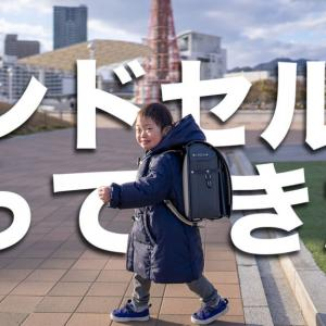 ランドセルがやってきた! 神戸ポートタワー とアップ君とランドセル