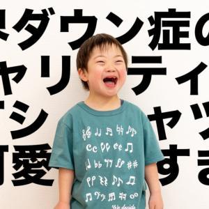 世界ダウン症の日チャリティーTシャツがきた&キックオフイベントを一緒に見ましょう!