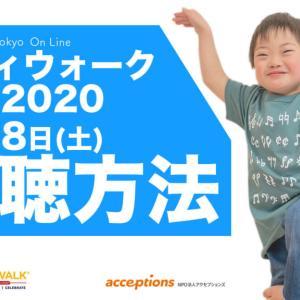 バディウォーク東京 2020 オンラインで開催されるから、全国みんなで繋がろう!