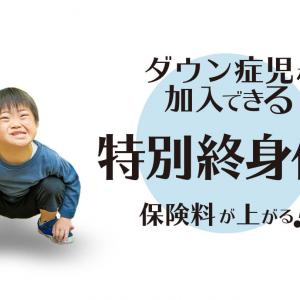 ダウン症児が加入できる死亡保険 将来の生活のために きょうだい児のために 安心のために