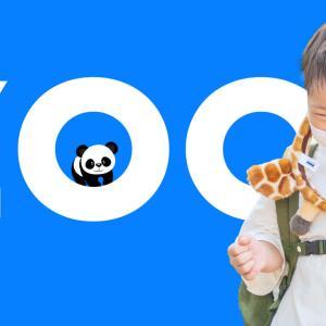 旅行キャンセル! 代わりに王子動物園へ遊びに行ってきた パンダ見納めだな〜