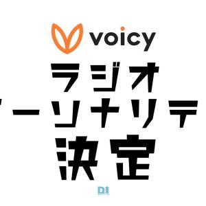 Voicy ラジオパーソナリティになります! 登録おねがいします