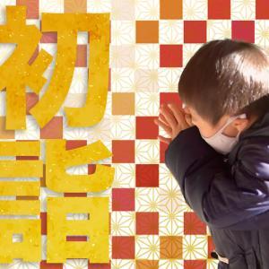 生田神社へ初詣 全力まんまんちゃん 全力お礼 神様今年も1年見守っていてください