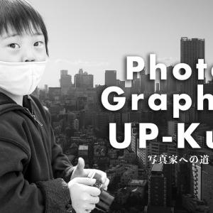 写真家への道 アップ君が将来の道へ歩み始めた 父と一緒にみる未来へ