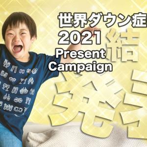 世界ダウン症の日がやってくる!3月はダウン症啓発月間 プレゼント企画