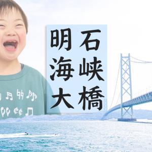 男子のDNA 巨大なものをが大好き 明石海峡大橋ではしゃぐ姿