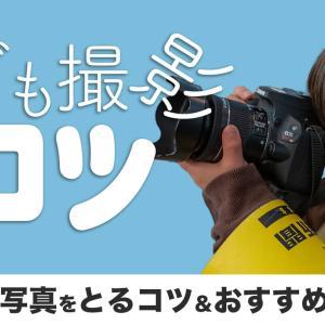 子供の写真を撮る3つのコツ 今カメラを買うならこれだ! カメラ好きパパが送るシンプルカメラ講義
