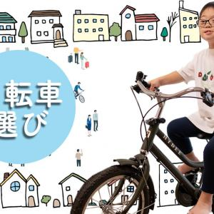 障がい児の自転車選び アップ君もおしゃれな自転車選んだ!
