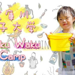 武庫川女子大学のワクワクキャンプに、鼻の下伸ばしっぱなしのアップ君?