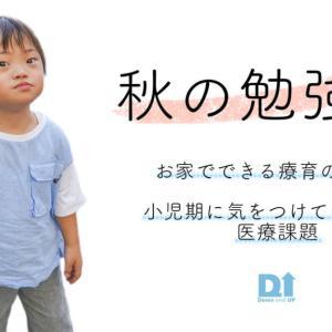 勉強会へ参加! 「療育のヒント」 「小児期に気をつけておきたい医療課題」