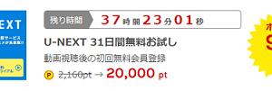 まだ間に合う!!即2000円Getでウエル活♪