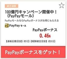 ポチ♪コミ19円!!